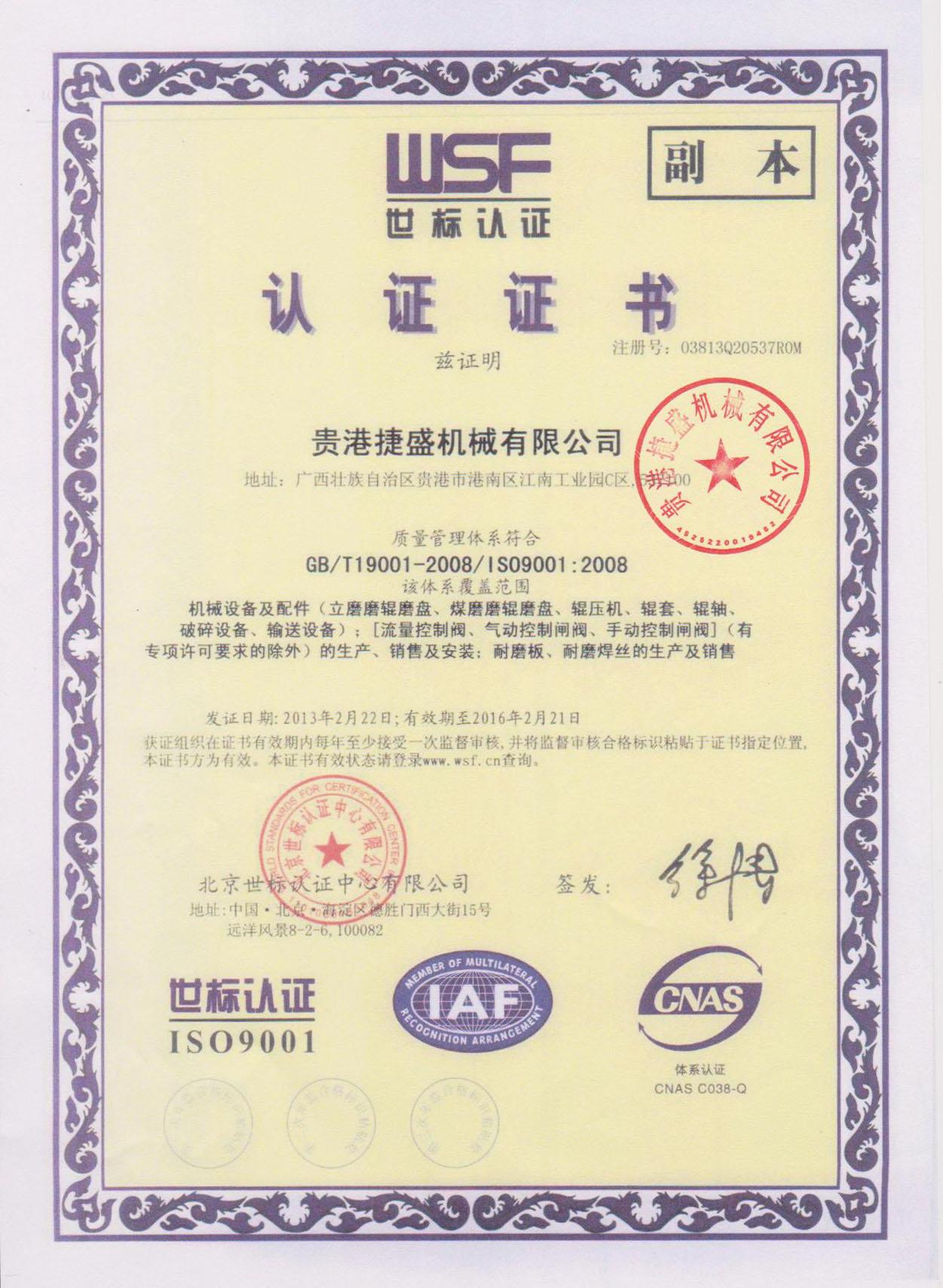IS09001质量管理体系认证