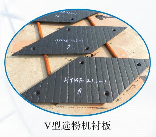 V型选粉机衬板